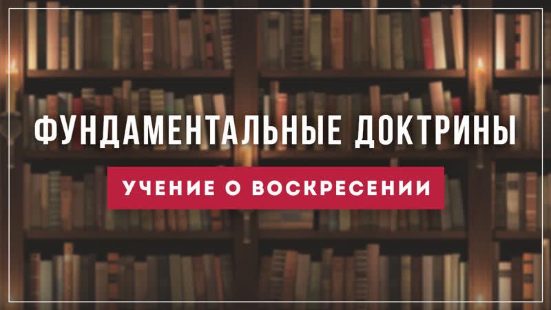 Рик Реннер. Фундаментальные доктрины_клип 11