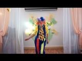 клоун Бим-Бом