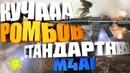 WARFACE: M4A1 ► НАСТАЯЩИЯ ИМБА