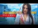 Филипп Киркоров - Цвет настроения синий ПАРОДИЯ