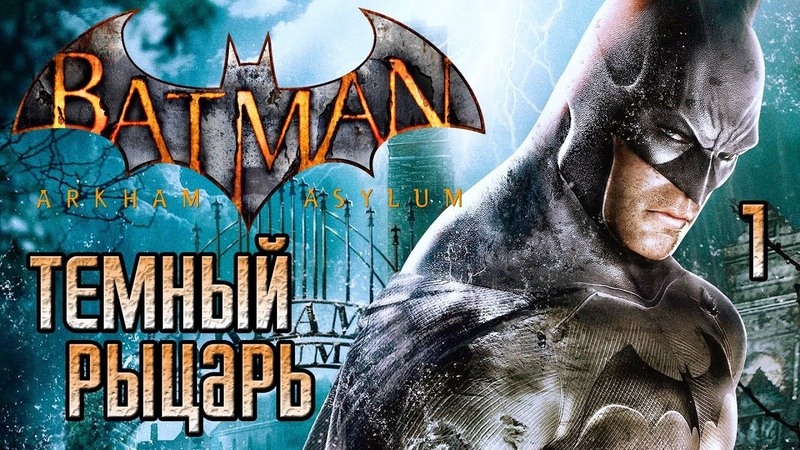 Batman Arkham Asylum ► Прохождение 1 ► ТЕМНЫЙ РЫЦАРЬ