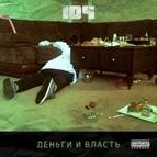 Bomfunk MC's альбом Деньги и власть
