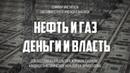 Нефть и газ деньги и власть Сергей Правосудов С предисловием рекламой 2 книг в т ч о Сталине