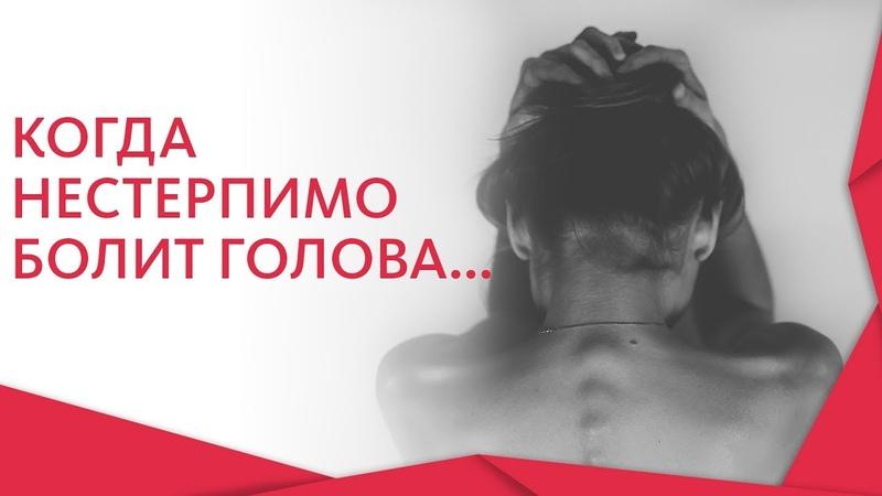 Сильные головные боли. 🗣 Как победить сильные головные боли? Альфа — Центр Здоровья. 12