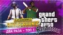 GTA PUBG  - две победы ТОП 1 за вечер | MTA SA