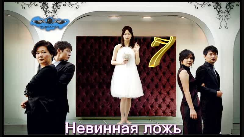 [K-Drama] Невинная ложь [2008 | 2009] - 7 серия [рус.саб]