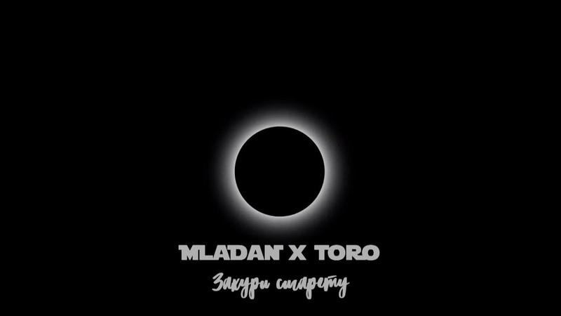 MLaDaN x ToRo Закури сигарету (A.G.E prod.)