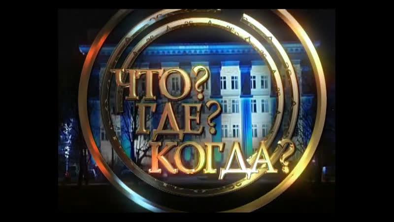Осенняя серия. Игра № 1. Выпуск от 27.10.2009 года.