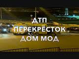 ДТП ПЕРЕКРЁСТОК ДОМ МОД