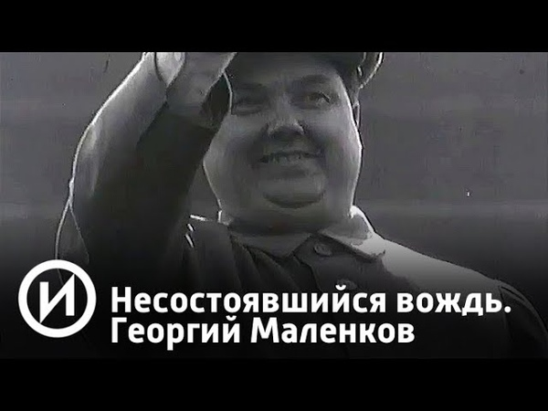 Несостоявшийся вождь Георгий Маленков Телеканал История