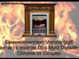 Каминокомплект Verona (дуб антик) Danville Chrome от Dimplex