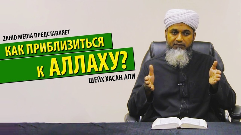 Как приблизиться к Аллаху? | Шейх Хасан Али