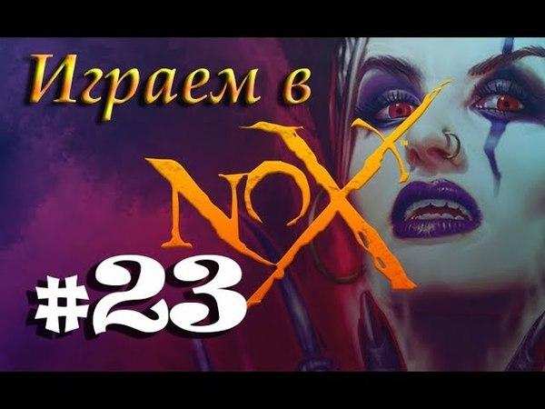 Игра Nox (Эпизод 23) - Победа/Vika Ellison