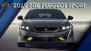 2019 Peugeot 508 Sport Engineered 400 Л С и 4 3 Секунды до Сотни