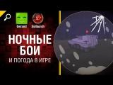Ночные бои и погода в игре - Нескончаемые танковые идеи №12 [World of Tanks]