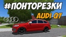 ПОНТОРЕЗКИ. AUDI Q7 CITY CAR DRIVINGРУЛЬ