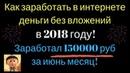 Как заработать в интернете деньги без вложений в 2018 году Заработал 150000 руб за июнь месяц
