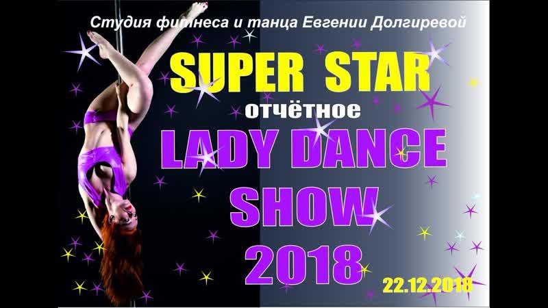 Римма / Соло / SUPER STAR / LADY DANCE SHOW 2018