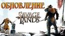 BUILD 9 - Что нового - Savage Lands