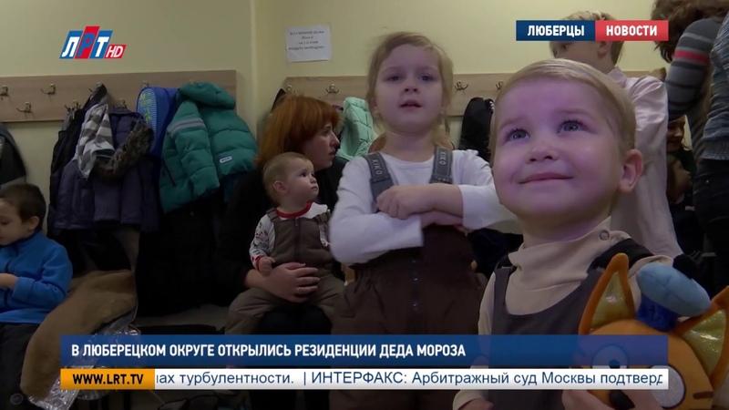 В Люберцком округе открылись резиденции Деда Мороза