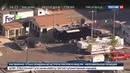Новости на Россия 24 В США застрелили преступника который рассылал самодельные бомбы