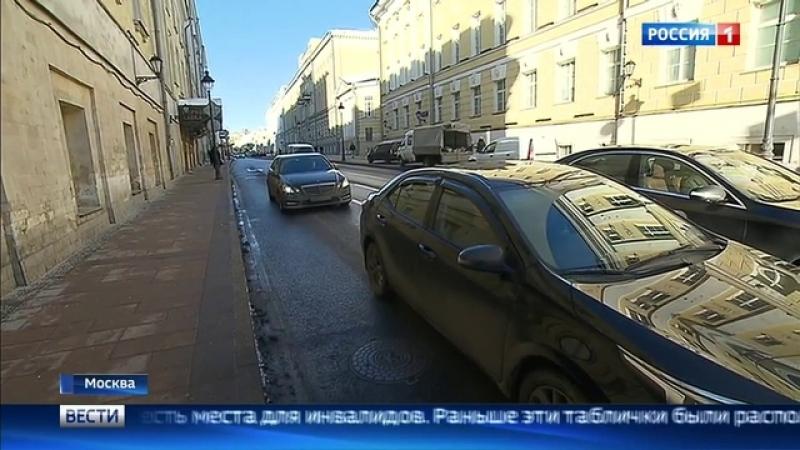 Вести-Москва • Улицы Москвы сменят имидж: старые дорожные знаки меняют на новые