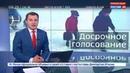 Новости на Россия 24 • В труднодоступных районах Камчатки началось досрочное голосование