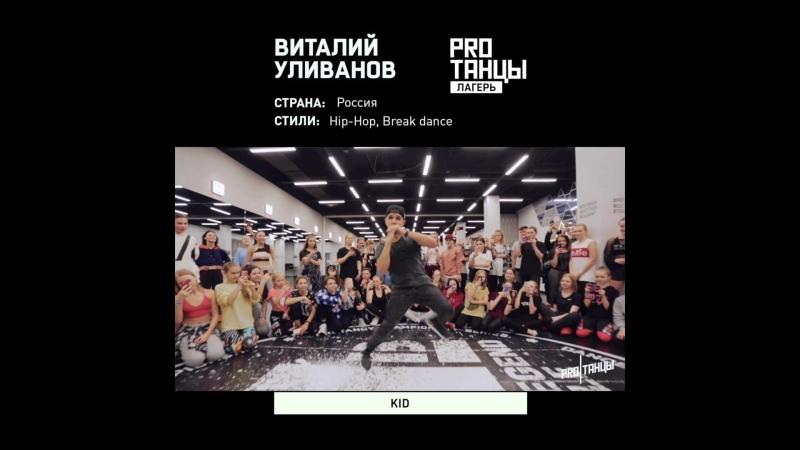 Лагерь PROТАНЦЫ Виталий Уливанов