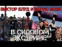 ВИКТОР БЛУД и ДЕНИС ВОВК в силовом экстриме! Соревнования стронгменов!