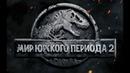Мир Юрского периода 2 — Русский трейлер 2018