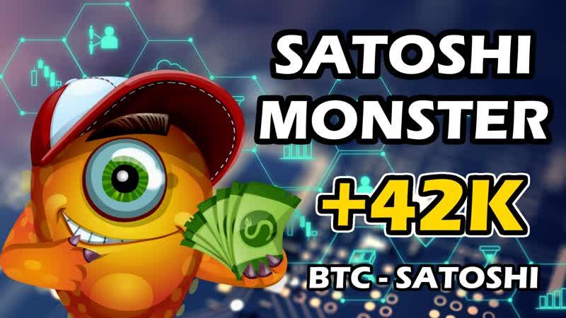 Вывел 42 425 satoshi с BTC крана Satoshi Monster и Satoshi Hero!