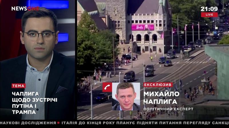Чаплыга итог встречи глав США и РФ Украину отдали в зону влияния России 16 07 18