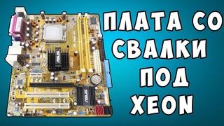 Простой ремонт материнской платы Asus. Замена RealTek ALC883