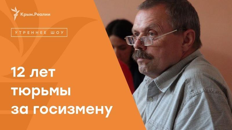 100 крымских предателей. Экс-депутат Крыма Ганыш получил 12 лет тюрьмы   Радио Крым.Реалии