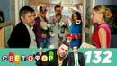 Светофор 7 сезон 12 серия 132 серия