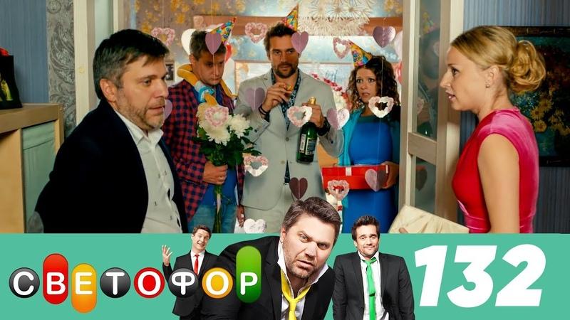 Светофор 7 сезон 12 серия (132 серия)