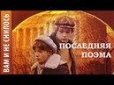 Последняя поэма. Ирина Отиева Вера Соколова / Вам и не снилось, 1980. Score