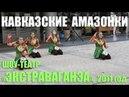 Кавказские амазонки Мелодии и ритмы Кавказа Шоу театр Экстраваганза в Горячем Ключе 2011 год