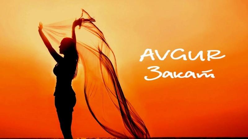 AVGUR - Закат (А5, Премьера трека)