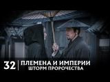 [32/75] Племена и империи шторм пророчества Tribes and Empires The Storm of Prophecy 九州·海上牧云记