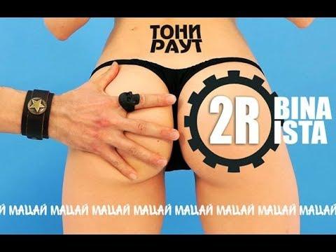 2Rbina 2Rista feat Тони Раут Мацай