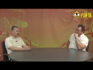 Игорь Стрелков: О встрече Трампа и Путина