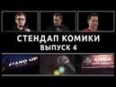 Стендап Комики Выпуск 4 Руслан Халитов Василий Медведев Артем Андреев