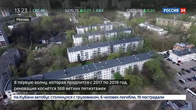 Новости на Россия 24 • Фонд реновации возглавил строитель с 40 летним стажем