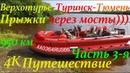 Путешествие по р Тура 950 км ЧАСТЬ 3 Я Верхотурье Туринск Тюмень По следам Ермака 4K
