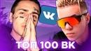100 ЛУЧШИХ ПЕСЕН ВКОНТАКТЕ 2019 ГОДА ПОПРОБУЙ НЕ ПОДПЕВАТЬ ЧЕЛЛЕНДЖ 💕
