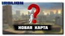 ОБНОВА 5.8. || НОВАЯ БОЛЬШАЯ ГОРОДСКАЯ КАРТА В WoT Blitz