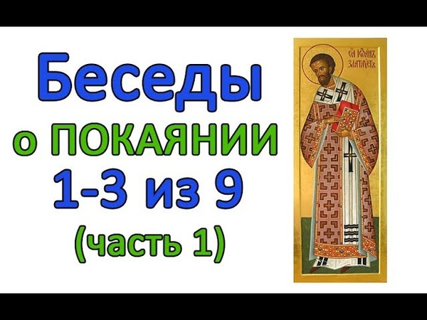 Св. Иоанн Златоуст. Беседы о покаянии. Часть 1 (Беседы 1-3 из 9)