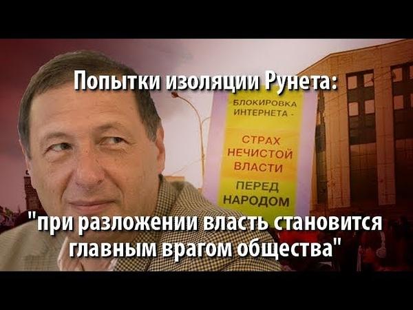 Попытки изоляции Рунета при разложении власть становится главным врагом общества