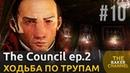 The Council Прохождение 10 ┃ Лабиринт. Финал. Убийство. ┃ Episode 2